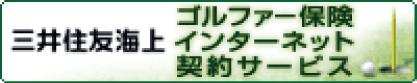 三井住友海上 ゴルファー保険インターネット契約サービス