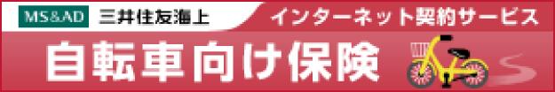 三井住友海上 自転車向け保険