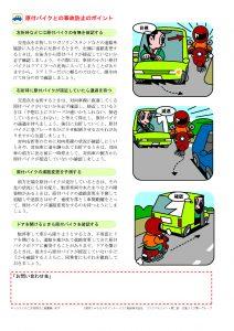 5月の安全運転のポイント