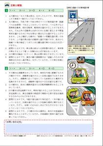 7月の安全運転のポイント